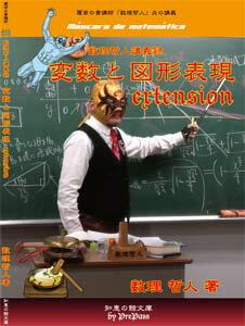 【大学入試】変数と図形表現(extension版)DVD4枚第4回最終配本