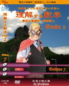 「理解する数学」Grade2  第7回DVD3枚+プリント