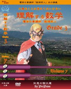 「理解する数学」Grade3 第7回DVD3枚+プリント