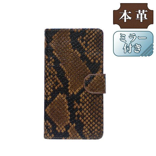 【[ミラー付き] HTC HTC J butterfly HTL23 au 専用 手帳型スマホケース 横開き 蛇柄 牛革 ブラウン(LW228-H)】[返品・交換・キャンセル不可]