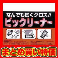 【なんでも拭くクロスビックリーナー (ZK-001) ※セット販売(2000点入)】2017年 販促品・ノベルティグッズ[返品・交換・キャンセル不可]