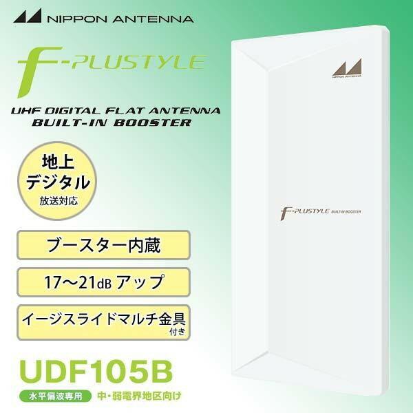 【日本アンテナ 屋外用 高性能薄型UHFアンテナ(ブースター内蔵) UDF105B】※発送目安:2週間 P16Sep15、fs04gm、【RCP】