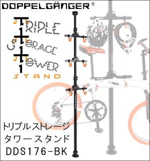 【DOPPELGANGER(R) トリプルストレージタワースタンド DDS176-BK】[返品・交換・キャンセル不可][代引不可][同梱不可][ラッピング不可][海外発送不可]