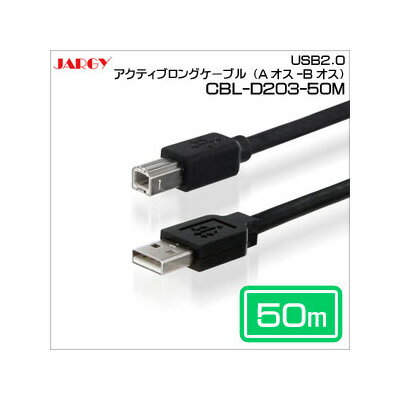 【JARGY USB2.0 アクティブロングケーブル(Aオス-Bオス)50m CBL-D203-50M】[返品・交換・キャンセル不可]