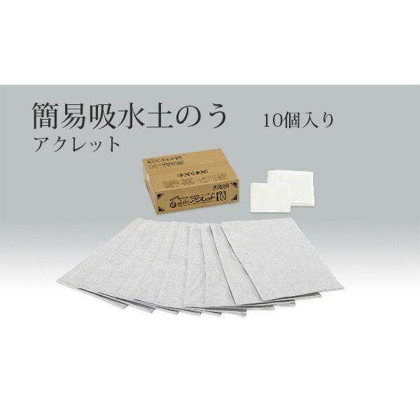 【簡易吸水土のう アクレット 10枚】[返品・交換・キャンセル不可]