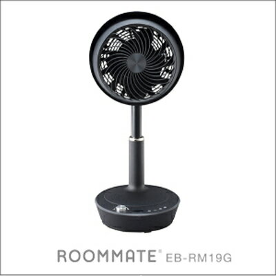 【ROOMMATE TWO STYLE LIVING FAN 扇風機&サーキュレーター EB-RM19G】[返品・交換・キャンセル不可][代引不可][同梱不可][ラッピング不可][海外発送不可]
