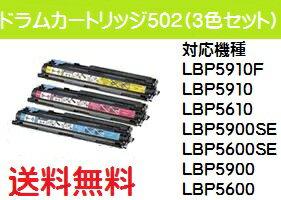 CANON ドラムカートリッジ502 お買い得カラー3色セット【リサイクル品】【即日出荷】【送料無料】【LBP5910F/LBP5910/LBP5610/LBP5900SE/LBP5600SE/LBP5900/LBP5600】