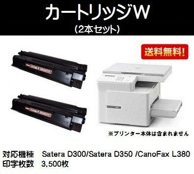 CANON カートリッジW お買い得2本セット【リサイクルトナー】【即日出荷】【送料無料】【Satera D300/Satera D350/CanoFax L380/CanoFax L380S】