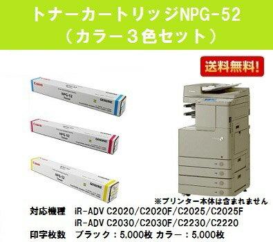CANON トナーNPG-52 お買い得カラー3色セット【リサイクルトナー】【即日出荷】【送料無料】【iR-ADV C2020/C2020F/C2025/C2025F/C2030/C2030F/C2230/C2220】※ご注文前に在庫の確認をお願いします