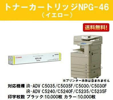 CANON トナーカートリッジNPG-46 イエロー【純正品】【翌営業日出荷】【送料無料】【iR-ADV C5035/iR-ADV C5035F/iR-ADV C5030/iR-ADV C5030F/iR-ADV C5240/iR-ADV C5240F/iR-ADV C5235/iR-ADV C5235F】※ご注文前に在庫確認をお願いします