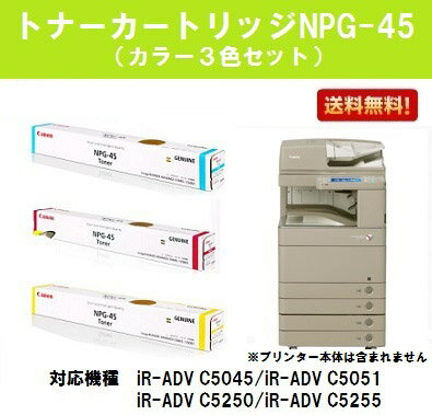 CANON トナーカートリッジNPG-45お買い得カラー3色セット【純正品】【翌営業日出荷】【送料無料】【iR-ADV C5045/iR-ADV C5051/iR-ADV C5250/iR-ADV C5255/iR-ADV C5045F/iR-ADV C5051F/iR-ADV C5250F/iR-ADV C5255F】※ご注文前に在庫確認をお願いします