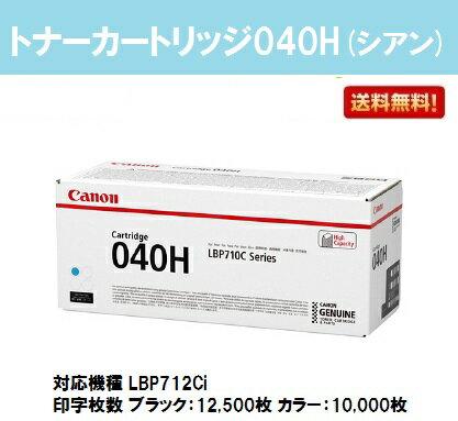 CANON トナーカートリッジ040H シアン【純正品】【翌営業日出荷】【送料無料】【LBP712Ci】