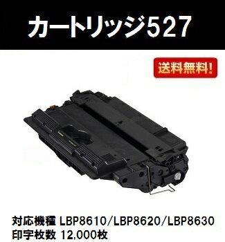 CANON トナーカートリッジ527【純正汎用品】【翌営業日出荷】【送料無料】【LBP8610/LBP8620/LBP8630】