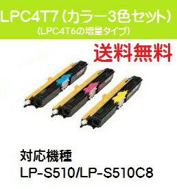 EPSON ETカートリッジLPC4T7お買い得カラー3色セット【純正品】【翌営業日出荷】【送料無料】【LP-S510/LP-S510C8】【SALE】