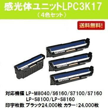感光体ユニットLPC3K17お買い得4色セット【リサイクル品】【即日出荷】【送料無料】【LP-M8040/LP-M804/LP-S6160/LP-S7100/LP-S7160/LP-S71/LP-S8100/LP-S8160/LP-S81】