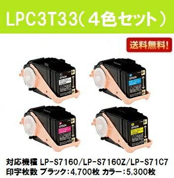 ETカートリッジLPC3T33お買い得4色セット【リサイクルトナー】【即日出荷】【送料無料】【LP-S7160/LP-S7160Z/LP-S71C7】※ご注文前に在庫の確認をお願いします