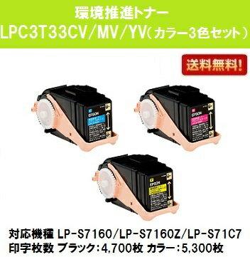 EPSON 環境推進トナーLPC3T33CV/MV/YVお買い得カラー3色セット【純正品】【翌営業日出荷】【送料無料】【LP-S7160/LP-S7160Z/LP-S71C7】