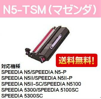 カシオ(CASIO) トナーカートリッジN5-TSM マゼンダ【リサイクルトナー】【即日出荷】【送料無料】【SPEEDIA N5100/N5300/N5100SC/N5300SC/N5/N5-P/N5II/N5II-P/N5II-SC】
