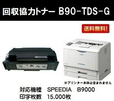 カシオ(CASIO) 回収協力トナーB90-TDS-G【純正品】【翌営業日出荷】【送料無料】【SPEEDIA B9000】