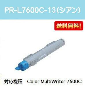 NEC トナーカートリッジPR-L7600C-13 シアン【純正品】【翌営業日出荷】【送料無料】【Color MultiWriter 7600C】