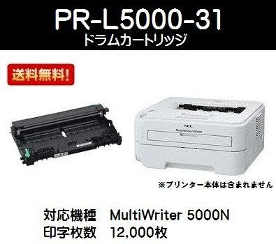 NEC ドラムユニットPR-L5000-31【純正品】【翌営業日出荷】【送料無料】【MultiWriter 5000N】
