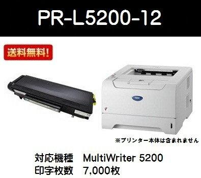 NEC トナーカートリッジPR-L5200-12【純正品】【翌営業日出荷】【送料無料】【MultiWriter 5200】
