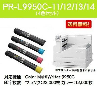 NEC  トナーカートリッジPR-L9950C-11/12/13/14お買い得カラー4色セット【リサイクルトナー】【即日出荷】【送料無料】【Color MultiWriter 9950C】