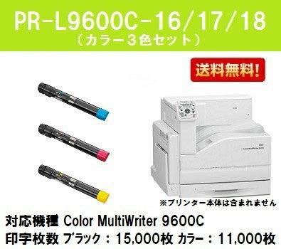 NEC  トナーカートリッジPR-L9600C-16/17/18お買い得カラー3色セット【汎用品】【翌営業日出荷】【送料無料】【MultiWriter 9600C】【SALE】