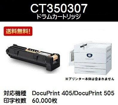 ゼロックス  ドラムカートリッジCT350307【汎用品】【翌営業日出荷】【送料無料】【DocuPrint 405/DocuPrint 505】