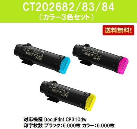 ゼロックス トナーカートリッジCT202682/83/84お買い得カラー3色セット【リサイクルトナー】【リターン品】【送料無料】【DocuPrint CP310dw】※使用済みカートリッジが必要です