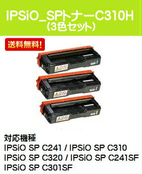 リコー IPSiO SP トナーカートリッジC310H お買い得カラー3色セット【純正品】【翌営業日出荷】【送料無料】【IPSiO SP C241/C310/C320/C241SF/C301SF/RICOH SP C251/C251SF/C342/C342M/C341】