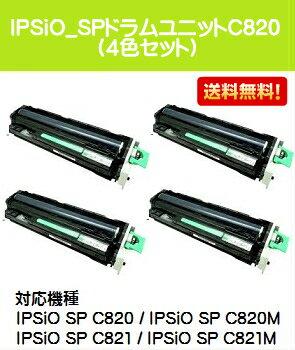 リコー IPSiO SP感光体ドラムユニットC820 お買い得4色セット【リサイクル品】【即日出荷】【送料無料】【IPSiO SP C820/C820M/C821/C821M】