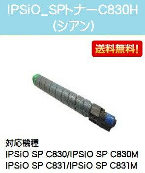 リコー IPSiO SPトナーC830H シアン【純正汎用品】【翌営業日出荷】【送料無料】【IPSiO SP C830/IPSiO SP C831】