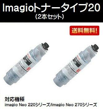 リコー imagioトナータイプ20 お買い得2本セット【純正品】【翌営業日出荷】【送料無料】【imagio Neo 220シリーズ/imagio Neo 270シリーズ】