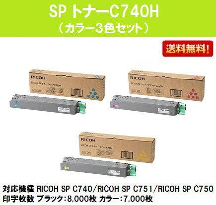 リコー RICOH SPトナーC740H お買い得カラー3色セット【リサイクルトナー】【即日出荷】【送料無料】【RICOH SP C740/RICOH SP C751/RICOH SP C750】※ご注文前に在庫の確認をお願いします