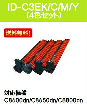 OKI イメージドラムID-C3EK/C/M/Yお買い得4色セット【リサイクル品】【即日出荷】【送料無料】【C8600dn/C8650dn/C8800dn】