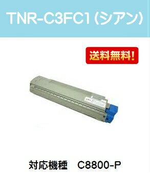 OKI トナーカートリッジTNR-C3FC1 シアン【純正品】【翌営業日出荷】【送料無料】【C8800-P】