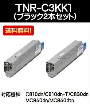 OKI トナーカートリッジTNR-C3KK1 ブラックお買い得2本セット【純正品】【翌営業日出荷】【送料無料】【C810dn/C810dn-T/C830dn/MC860dn/MC860dtn】