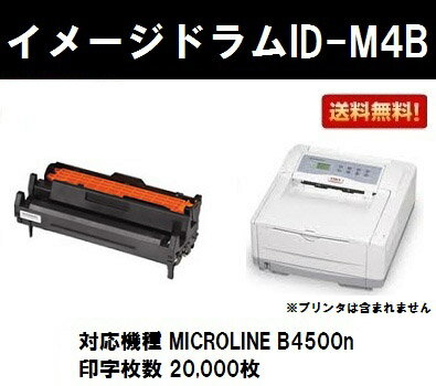 OKI イメージドラムID-M4B【純正品】【翌営業日出荷】【送料無料】【MICROLINE B4500n】