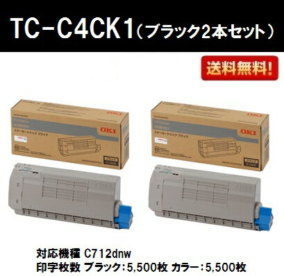 OKI トナーカートリッジTC-C4CK1 ブラックお買い得2本セット【純正品】【翌営業日出荷】【送料無料】【C712dnw】