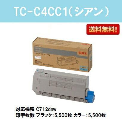 OKI トナーカートリッジTC-C4CC1 シアン【純正品】【翌営業日出荷】【送料無料】【C712dnw】