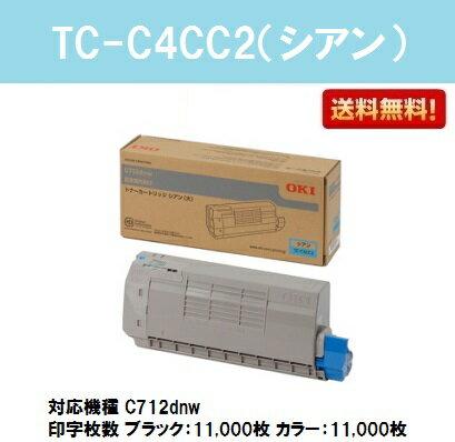 OKI トナーカートリッジTC-C4CC2 シアン【純正品】【翌営業日出荷】【送料無料】【C712dnw】