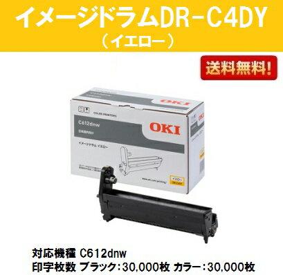 OKI イメージドラムDR-C4DY イエロー【純正品】【翌営業日出荷】【送料無料】【C612dnw】