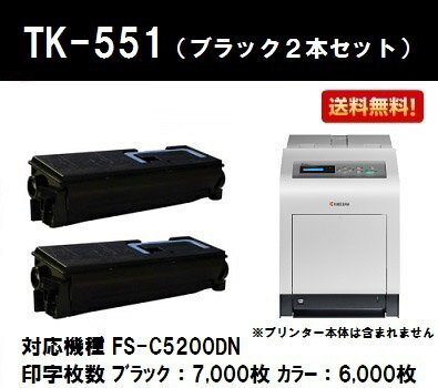 京セラ(KYOCERA) トナーカートリッジTK-551 ブラックお買い得2本セット【純正品】【翌営業日出荷】【送料無料】【FS-C5200DN】