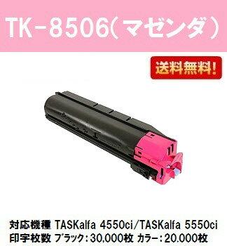 京セラ(KYOCERA) トナーカートリッジTK-8506 マゼンダ【リサイクルトナー】【即日出荷】【送料無料】【TASKalfa 4550ci/TASKalfa 5550ci】※ご注文前に在庫の確認をお願いします