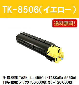 京セラ(KYOCERA) トナーカートリッジTK-8506 イエロー【リサイクルトナー】【即日出荷】【送料無料】【TASKalfa 4550ci/TASKalfa 5550ci】※ご注文前に在庫の確認をお願いします