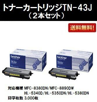 ブラザー トナーカートリッジ TN-43Jお買い得2本セット【純正品】【翌営業日出荷】【送料無料】【MFC-8380DN/MFC-8890DW HL-5340D/HL-5350DN/HL-5380DN】