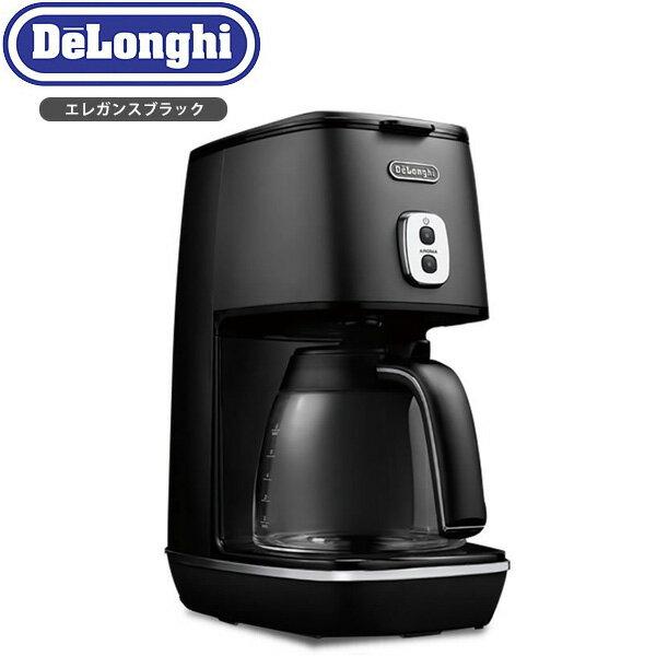 デロンギ ディスティンタコレクション ドリップコーヒーメーカー エレガンスブラック ICMI011J (sb) 【送料無料】【あす楽対応】