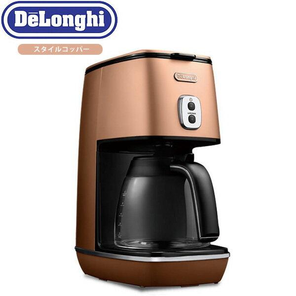 デロンギ ディスティンタコレクション ドリップコーヒーメーカー スタイルコッパー ICMI011J (sb) 【送料無料】【あす楽対応】