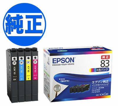 【純正インク】EPSON IC83インクカートリッジ 4色セット IC4CL83【送料無料】【あす楽対応】